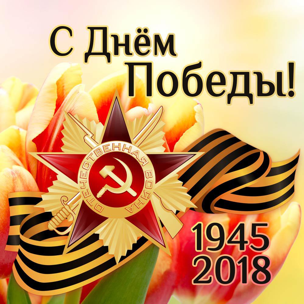Фото с праздником 9 мая день победы поздравления