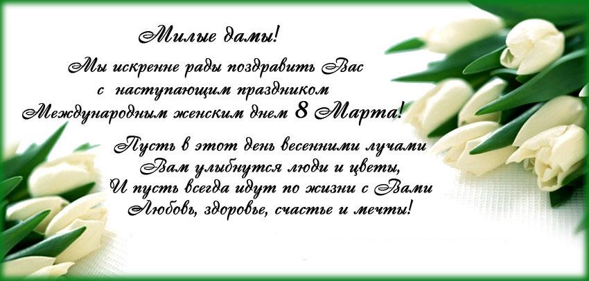 Поздравление с 8 мартам официальное